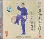 陈式五十六式太极拳 太极竞赛套路之三(上)黄康辉