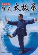 陈式太极拳 [平装]~ 黄康辉 (作者), 洪均生 (合著者)