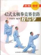 李德印 42式太极拳竞赛套路教与学(新版) [平装]
