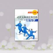 李德印 42式太极剑竞赛套路教与学(新版) [平装]