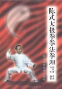 陈式太极拳拳法拳理 [平装]马虹 (作者),, 陈照奎传授 (作者), 马虹 (编者)