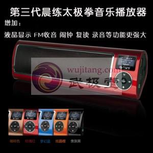 第三代晨练太极拳音乐播放器 便携音箱 MP3播放器 音质好 声音大 送4G存储卡、充电器、原装包、读卡器值得推荐
