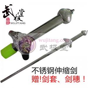 不锈钢伸缩太极剑 晨练太极伸缩剑 男女同款