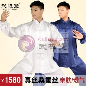 顶级重磅真丝太极服 练功服 太极服装 白高品位客户的首选 男女款 武极堂品牌