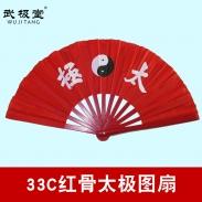 太极扇 太极功夫扇(红太极图)新品特价促销
