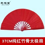 37厘米纯红太极功夫扇 团体表演推荐