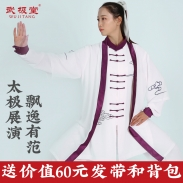 武极堂三件套太极服套装武术练功表演男女手工太极拳比赛春秋新款