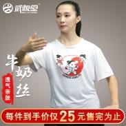 武极堂牛奶丝T恤文化衫太极拳服装练功服汗衫弹力透气男女春夏季